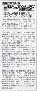 薬局新聞TBN116