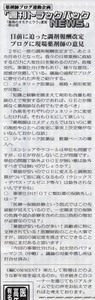 薬局新聞TBN117