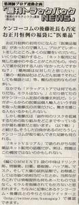 薬局新聞TBN118