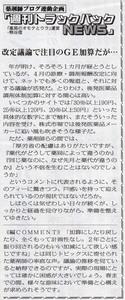 薬局新聞TBN120