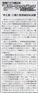 薬局新聞TBN121