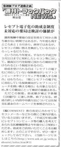 薬局新聞TBN123