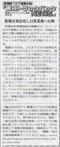薬局新聞TBN124