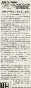薬局新聞TBN125