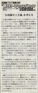 薬局新聞TBN127