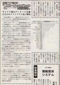 薬局新聞TBN128