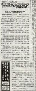 薬局新聞TBN129