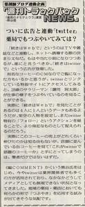 薬局新聞TBN130