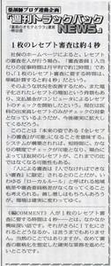 薬局新聞TBN131