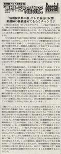 薬局新聞TBN132