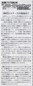 薬局新聞TBN133