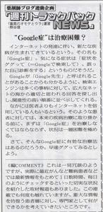 薬局新聞TBN134