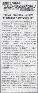 薬局新聞TBN135