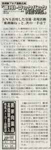 薬局新聞TBN136