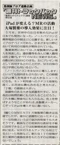 薬局新聞TBN137