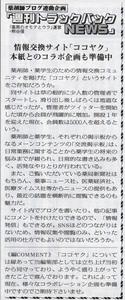 薬局新聞TBN138