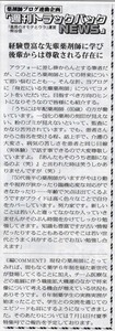 薬局新聞TN139