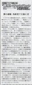 薬局新聞TBN140