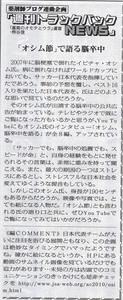 薬局新聞TBN141