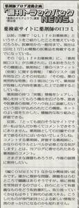 薬局新聞TBN142