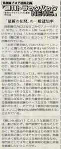 薬局新聞TBN143