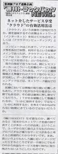 薬局新聞TBN144