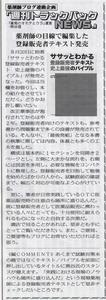 薬局新聞TBN145