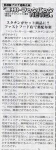薬局新聞TBN146