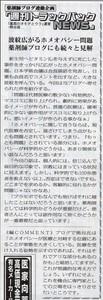 薬局新聞TBN147