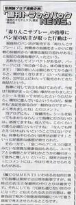 薬局新聞TBN148