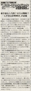 薬局新聞TBN149