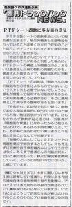 薬局新聞TBN150