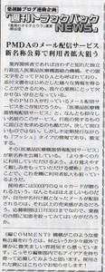 薬局新聞TBN151