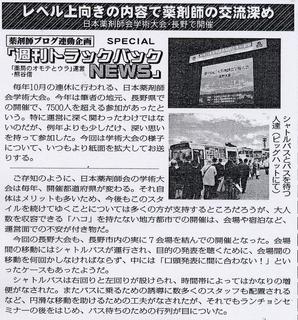 薬局新聞TBN152_1