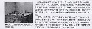 薬局新聞TBN152_3