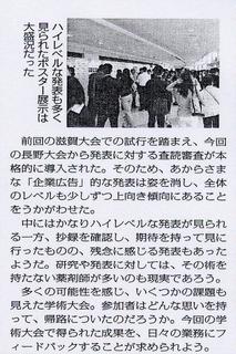 薬局新聞TBN152_4