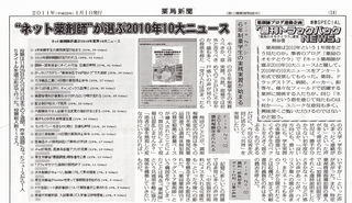 薬局新聞TBN160_1
