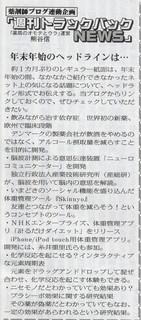 薬局新聞TBN161