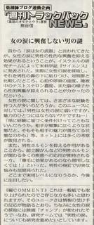 薬局新聞TBN162