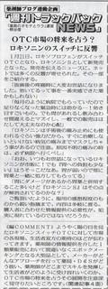 薬局新聞TBN163
