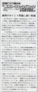 薬局新聞TBN164