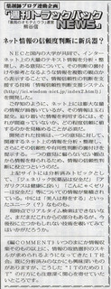 薬局新聞TBN165