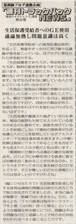 薬局新聞TBN167