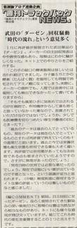 薬局新聞TBN168