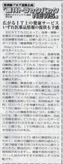 薬局新聞TBN169