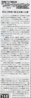 薬局新聞TBN170