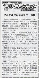 薬局新聞TBN173