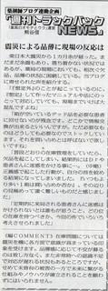 薬局新聞TBN174