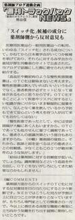 薬局新聞TBN175