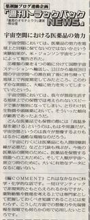 薬局新聞TBN176
